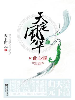 天定风华_天定风华4