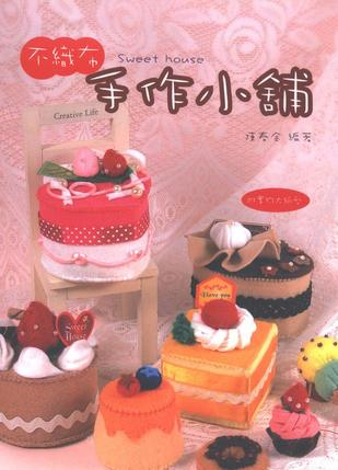 description 本书主要是以低价的不织布为材料,制做出许多甜美的蛋糕